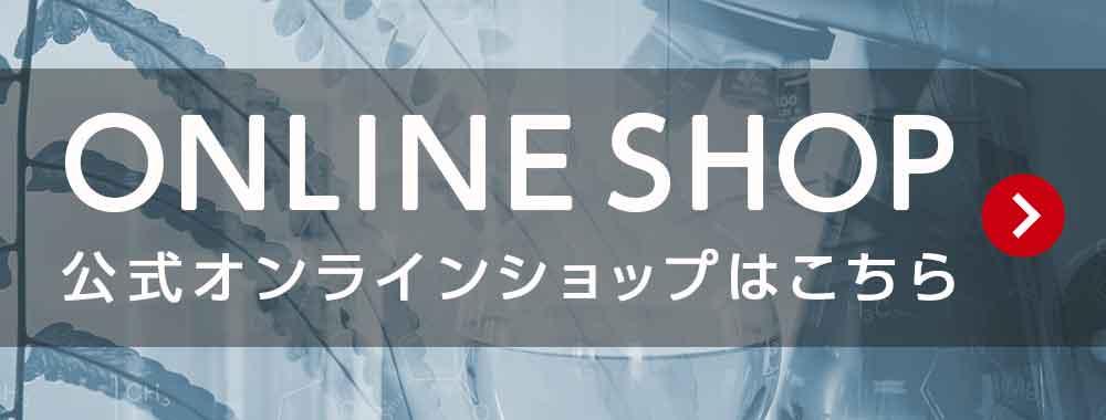 ONLINE SHOP 公式オンラインショップ